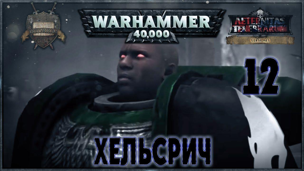 HELSREACH - Part 12 - A Warhammer 40k Story (русская озвучка) No ads.