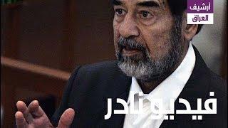 شاهد صدام حسين في احدى جلسات يحرج القاضي حول سيكولوجية الإنسان المقهور