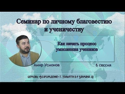 Как начать процесс умножения учеников ( 6 сессия ) Амир Усмонов