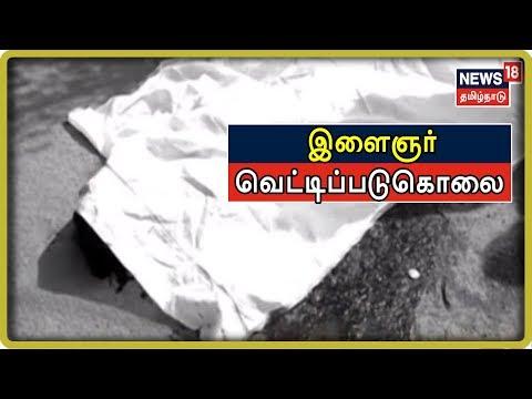 கிரிக்கெட் விளையாடுவதில் தகராறு - 2 இளைஞர்கள் வெட்டிக் கொலை | Murder | Nagercoil