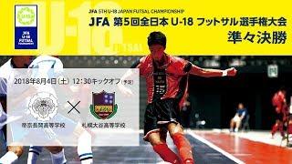 【第5回 全日本U-18フットサル】準々決勝 帝京長岡高等学校 vs 札幌大谷高等学校