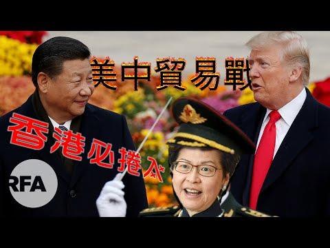 【維港外望】2019年5月19日 美國多路部署 香港必捲入美中貿易戰