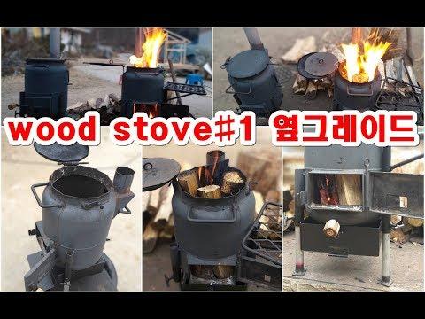 [DIY] Wood Stove#1 우드스토브1 옆그레이드