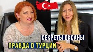 В Турцию на ПМЖ - Честный Отзыв, Работа, Турецкий муж, Проблемы, 27 лет в Турции