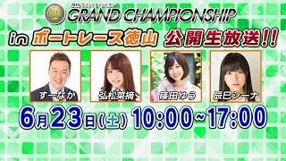 SG第28回グランドチャンピオン in ボートレース徳山 公開生放送!