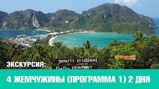 4 жемчужины, программа 1 (2 дня). Пхукет 11 островов.  Пхукет экскурсии от Phuket Cheap Tour.