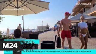 Туристы в Сочи перестали соблюдать меры безопасности - Москва 24