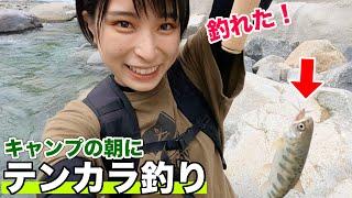 【キャンプ×釣り】初めての川へ!魚の大群がいる良ポイントを発見!しかし…!?【テンカラ釣り】