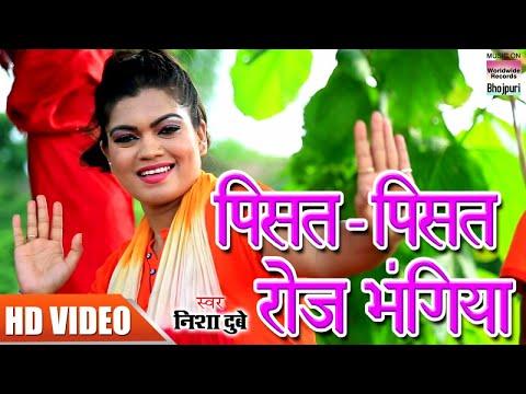 NISHA DUBEY | Pisat Pisat Roj Bhangiya | Chala Kaanwariya Baba Nagariya | BOL BAM  2017 | HD VIDEO