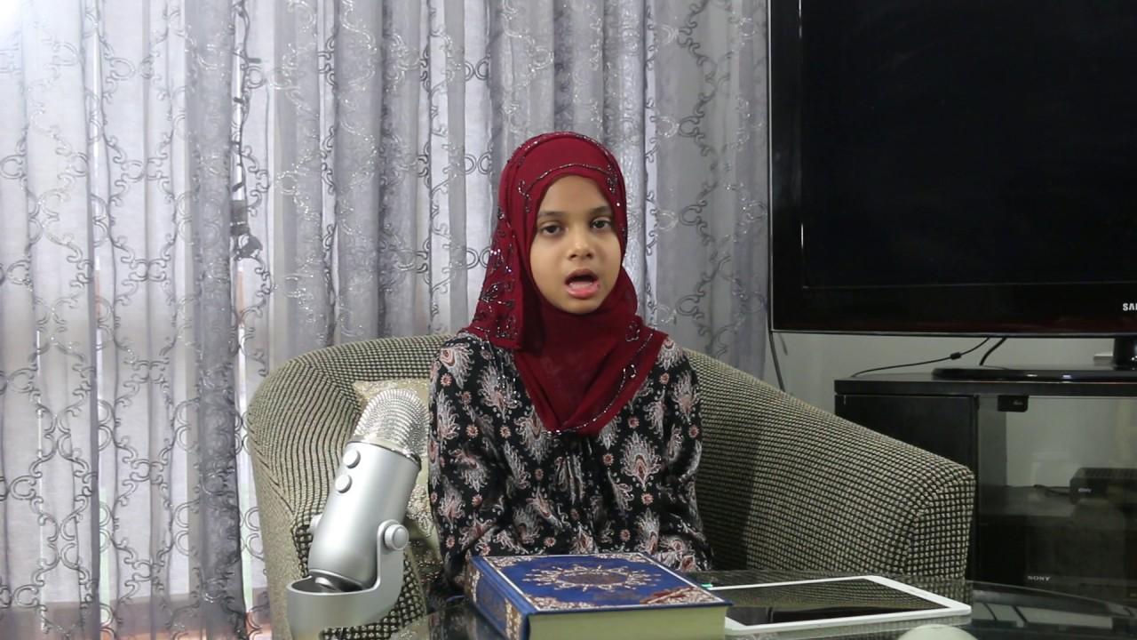 Surat Al-Mulk recited by Hafiza Maryam Masud