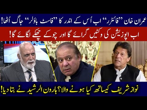 Haroon ur Rasheed reveals PM Imran Khan's plan against Nawaz Sharif | 18 October 2020 | 92NewsHD