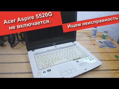 Acer Aspire 5520G не включается. Ищем неисправность. MCP67MV-A2