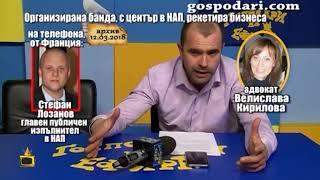 Рекетьори в НАП 4: Мълчанието на уволнения данъчен служител-рекетьор Стефан Лозанов