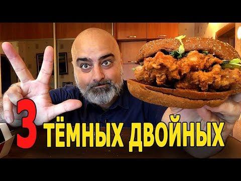 3 ТЁМНЫХ ДВОЙНЫХ БУРГЕРА KFC!!! ОТВЕТ НА ВЫЗОВ!!   Жру.ру#174   MukBang ASMR Eating Slurp   АСМР