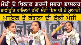 Bollywood Actress Swara Bhaskar Fearless & Powerful Speech From Tikri Border To Support Farmer