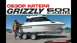 Обзор катера GRIZZLY 600 CABIN 2017