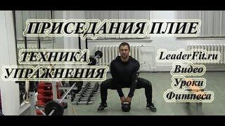 Приседание Плие – техника упражнения с гантелью и гирей. Целевые мышцы в приседаниях плие