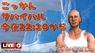 極寒サバイバル RimWorld MOD ライブ ゲーム実況プレイ 日本語 PC Steam リムワールド [Molotov Cocktail Gaming]