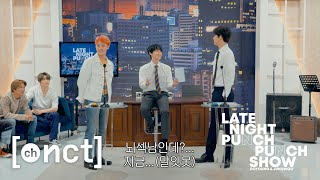 ❮Late Night Punch Punch Show❯ EP. 3|NCT 127 TALK SHOW