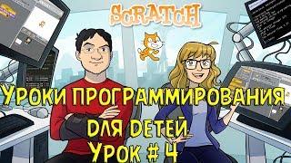 Программирование для детей на Scratch #4 Lesson Scratch for children4