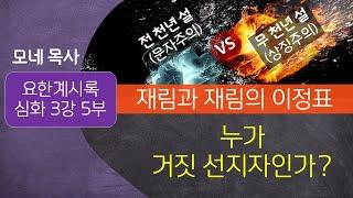 심화3강 5부 '재림과…