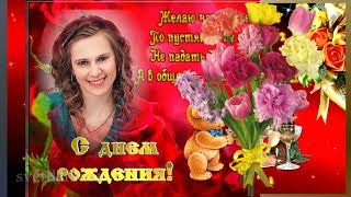 С ДНЕМ РОЖДЕНИЯ В МАРТЕ Лучшее поздравление женщине на день рождения Для тебя  красивые цветы
