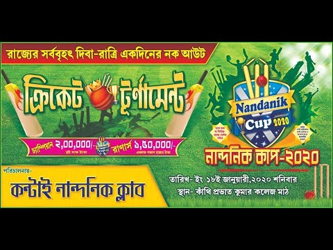 Nandanik Cup 2020 :: Live & Exclusive on Bappa Vision