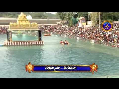 Chakrasnanamidhey Chakradhara Song   Srivari Chakrasnanam   21-09-18   SVBC TTD