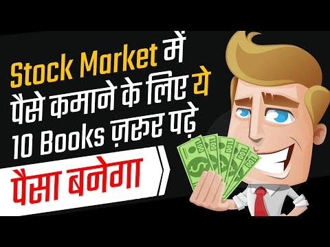 10 books that everyone should read to make money in stock market | Hindi