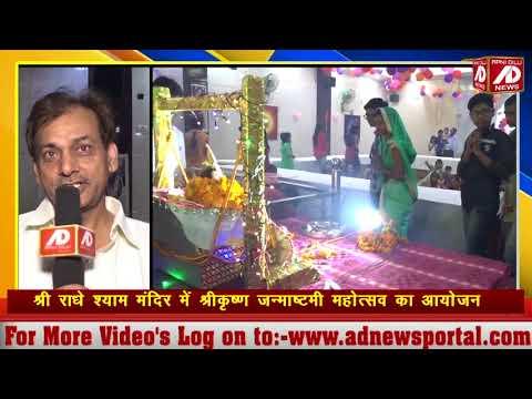 श्री राधे श्याम मंदिर विकास नगर में धूमधाम से मना श्रीकृष्ण जन्माष्टमी महोत्सव