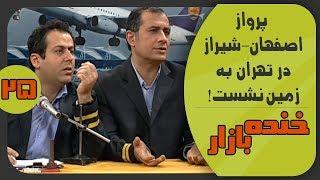 مدیریت بی نظیر پروازهای داخلی در فرودگاه خنده بازار فصل 3 قسمت 25 - KhandeBazaar