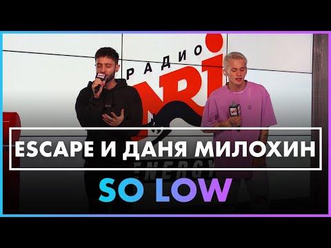 Escape, Даня Милохин - So Low