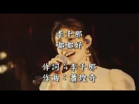 李千那-嘟嘟好-KTV歌詞版 - YouTube