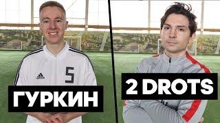 20 ШТРАФНЫХ против 2DROTS / FREE KICK CHALLENGE