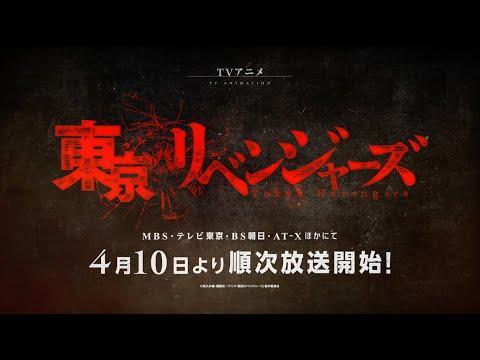 TVアニメ『東京リベンジャーズ』アニメ第2弾PV