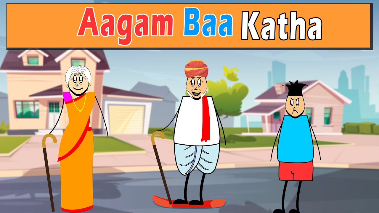 Download Aagam Baa Katha || Full Movie || Telugu Comedy