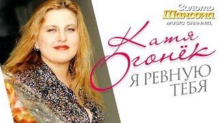 Download Катя Огонек - Я ревную тебя Mp3 and Videos
