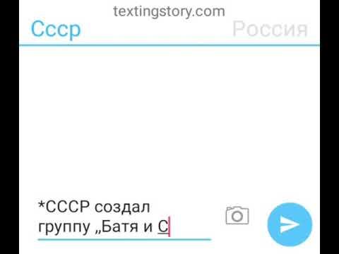 Переписка СССР , России и Рейха