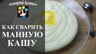 Как варить манную кашу на молоке и чтобы без комочков