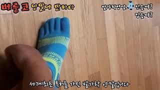 [마라톤]베룽코양말에 반하다