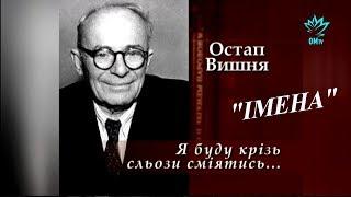 """Я буду крізь сльози сміятись... Остап Вишня в авторському проекті Оксани Марченко """"Імена"""""""