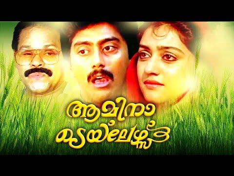 Malayalam Full Movie 1991 | Amina Tailors | Comedy Movies | Ft. Ashokan, Innocent, Parvathy