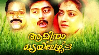 Malayalam Full Movie 1991 | Amina Tailors | Comedy Movies | Ft. Ashokan, Innocent, Parvathy