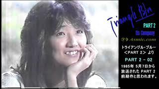 トライアングル・ブルー PART 2 - 02/1985 『Triangle Blue PART 2』- 1985年 5月7日 ~ 12月24日 - 『 - 02 』と言う番号を付けていますが『第2話』と言う意味ではなく、 ...