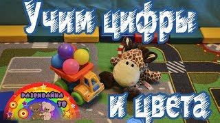 Развивающие видео для малышей. Учим цвета и цифры с Жирафиком Ники.