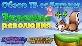 Зеленая революция 2. Обзор ТБ от Виталия.