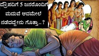 ದ್ರೌಪದಿಯ ಮೊದಲ ರಾತ್ರಿಯಲ್ಲಿ ನಡೆದದ್ದೇನು ಗೊತ್ತಾ..? || Story of droupadi having 5 husbands