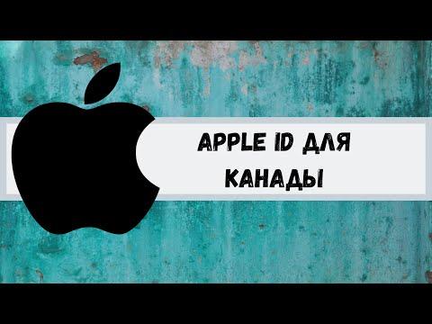 Apple ID/Icloud для Канады. Apple ID For Canada.