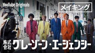 【メイキング映像】株式会社グレーゾーン・エージェンシー