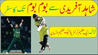 Amazing Life Story of Boom Boom Shahid Afridi, All the Time Great All Rounder of Pakistan Urdu/Hindi